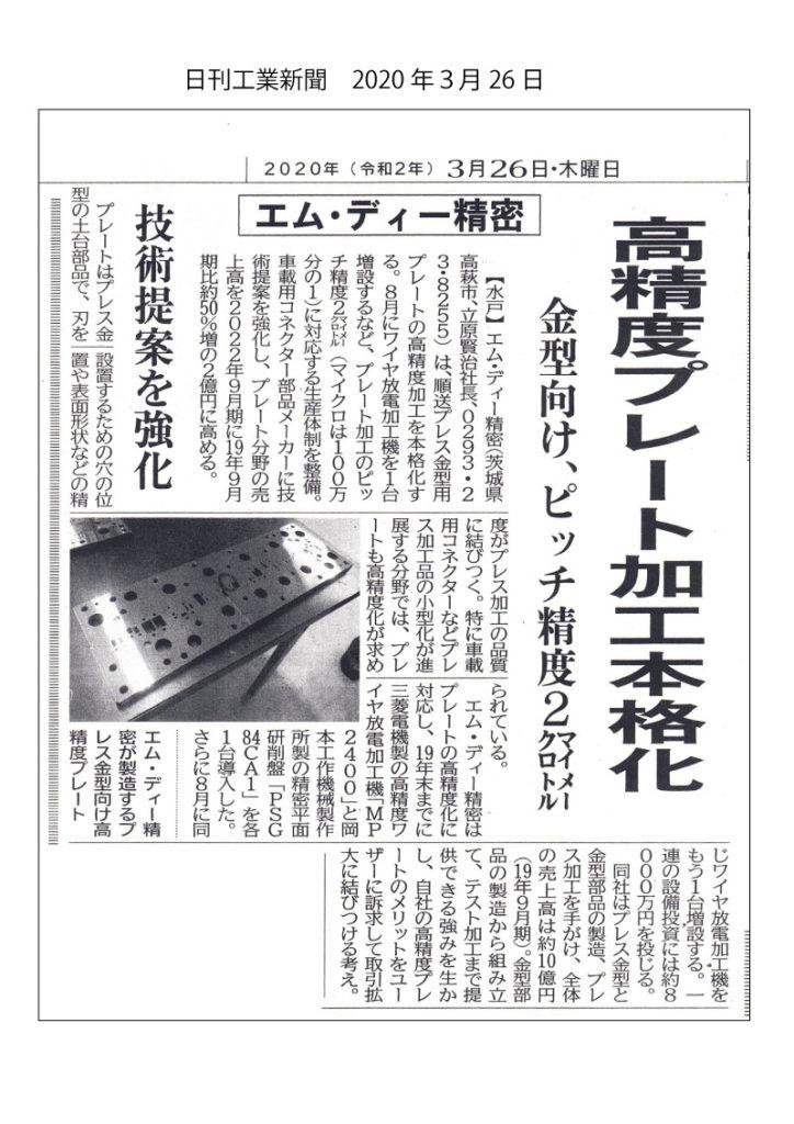 エム・ディー精密 高精度プレートの記事が日刊工業新聞に掲載